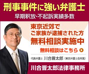 刑事事件川合晋太郎