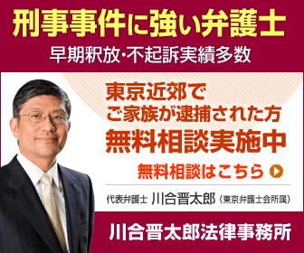 刑事事件に強い弁護士・川合晋太郎法律事務所