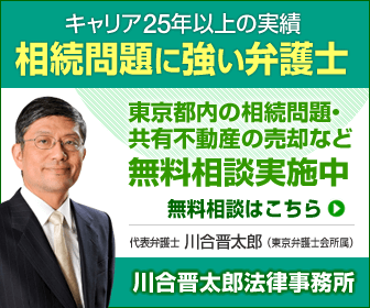 相続問題に強い弁護士・川合晋太郎法律事務所