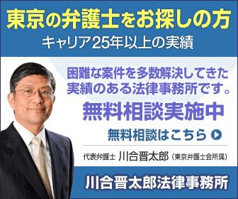 キャリア25年以上の弁護士・川合晋太郎法律事務所